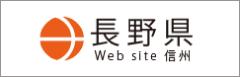 長野県 Web site 信州